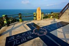 台湾马祖吸引力 库存照片