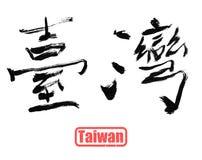 台湾,繁体中文书法 向量例证