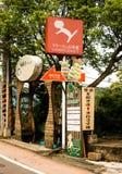 台湾- 2017年4月15日,仅Editorail用途;村庄Maokong 免版税库存照片