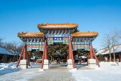 哈尔滨儒家寺庙 免版税库存照片