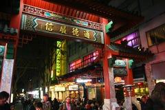 唐人街在悉尼澳洲,在晚上。 库存图片