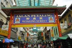唐人街(Petaling街道) 库存照片