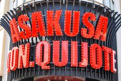 唐Quijote是与超过160家商店的一家廉价商店在日本 库存照片