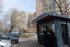 商业摊位`菜果子`在莫斯科一个住宅区  库存图片