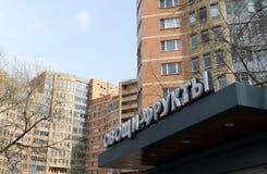 商业摊位`菜果子`在莫斯科一个住宅区  免版税库存图片