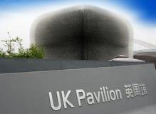 商展亭子上海英国世界 免版税库存图片