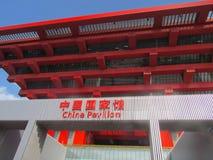 商展2010年上海中国亭子 库存照片