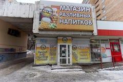 商店喷泉饮料 Nizhny Novgorod 俄国 库存照片