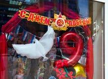 商店窗口装饰的胜利天 免版税库存照片