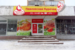 商店Pavlovskaya母鸡 Nizhny Novgorod 俄国 免版税库存照片