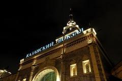 喀山火车站的门面在莫斯科 图库摄影