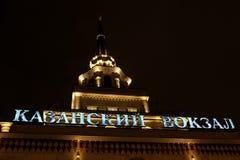 喀山火车站的Fronton在莫斯科 库存图片