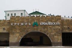 喀山,俄罗斯- 2016年12月3日, :baumana街道-地铁车站Kremlevskaya门面在鞑靼斯坦共和国的首都 库存图片