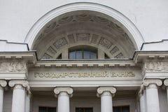 喀山,俄罗斯- 2016年12月3日:国家银行门面共和国鞑靼斯坦共和国-一个普遍的地标 库存图片