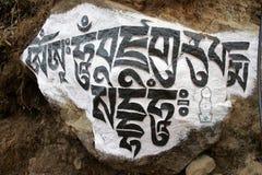 喜马拉雅山尼泊尔祷告石头藏语 库存图片