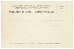 回到明信片俄语葡萄酒 免版税库存照片