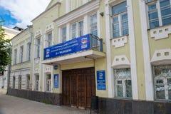 团结的俄罗斯的主席的公开招待会 免版税图库摄影