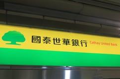 国泰世华商业银行台北台湾 库存照片