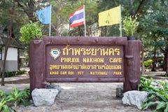 图姆Phraya洛坤洞的标志在Khao山姆Roi Yot国家公园Prachuapkhirik位于 免版税库存照片