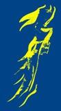 图画,在黄色鹦鹉的书法 免版税库存照片