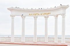 圆形建筑在阿卢什塔 免版税库存照片