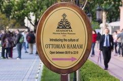 土耳其浴在伊斯坦布尔 库存图片