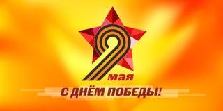 圣乔治丝带 红色星形 5月9日俄国人假日胜利 免版税库存图片