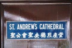 圣安德鲁` s大教堂的标志在新加坡 图库摄影