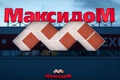 圣彼得堡,俄罗斯- 2018年9月:Leninskii大道的建筑大型超级市场Maxidom在圣彼德堡 免版税图库摄影