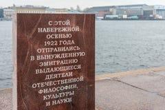 圣彼得堡,俄罗斯- 2014年11月04日:在施密特陆军中尉` s堤防的纪念标志 免版税库存照片