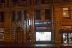 圣彼得堡,俄罗斯- 2014年11月03日:老历史bui 免版税库存照片