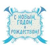 圣诞快乐和新年快乐与手字法印刷术的贺卡在俄语 免版税库存照片