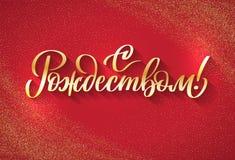 圣诞节快乐俄国人文本 在红色背景的书法 库存图片