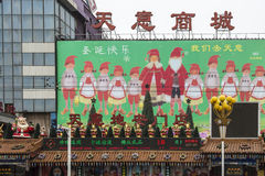 圣诞节购物中心在北京,中国 免版税库存照片