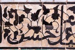 在一个东方大厦的装饰,摩洛哥 库存图片
