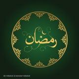 在一个伊斯兰教的圆设计的赖买丹月Kareem创造性的印刷术 皇族释放例证