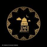 在一个伊斯兰教的圆设计的Eid穆巴拉克简单的印刷术在a 皇族释放例证
