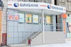 在一个多层的住宅Bu的一楼上的Binbank办公室 免版税库存图片