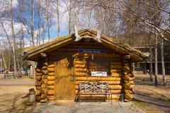 在一个温泉的一栋原木小屋在阿拉斯加 免版税图库摄影