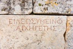 在一块老裁减石头的古希腊题字 库存图片