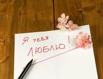 在一张纸的题字, 免版税库存图片