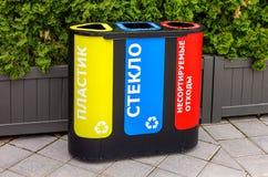 在一条城市街道上的大型垃圾桶有在俄语的题字的 库存照片