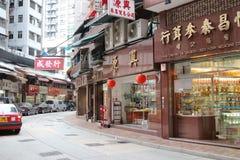 在上环hk卖各种各样的干材料 免版税库存照片
