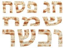 在与未发酵的面包信件的希伯来语写的愉快和洁净逾越节 库存例证