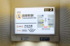 在东京地铁地铁的田原町驻地 库存照片