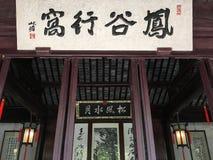 在中国庭院的古老建筑学在无锡市 库存图片