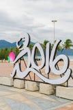 2016在中国海滩的雕塑在岘港在越南 免版税库存图片