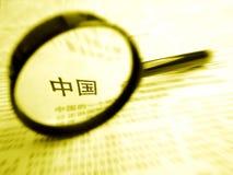 在中国的焦点,中国词 免版税库存图片