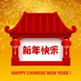 在中国风格的门 免版税库存照片