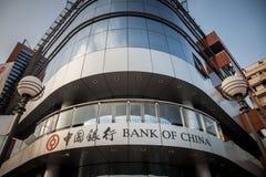 在他们的大会办公处的中国银行商标塞尔维亚的 中国银行是其中一家最大的中国国有银行 图库摄影